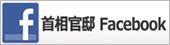 官邸facebook(別ウィンドウ)