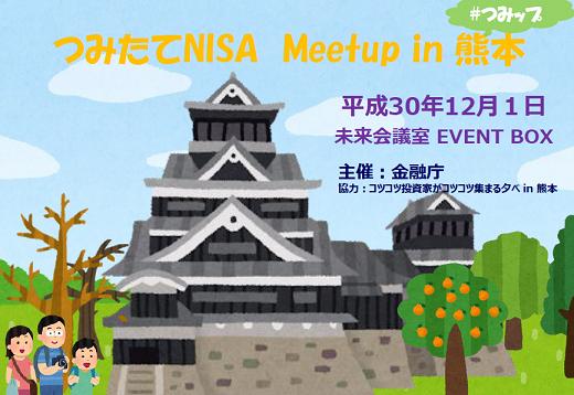 å³ï¼ã¤ã¿ãã¦NISA Meetup in çæ¬ï¼