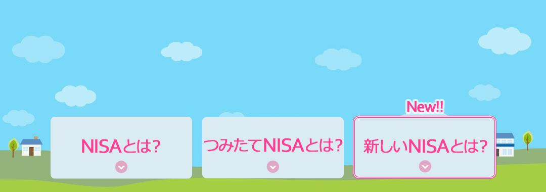 「金融庁 積立NISA」の画像検索結果