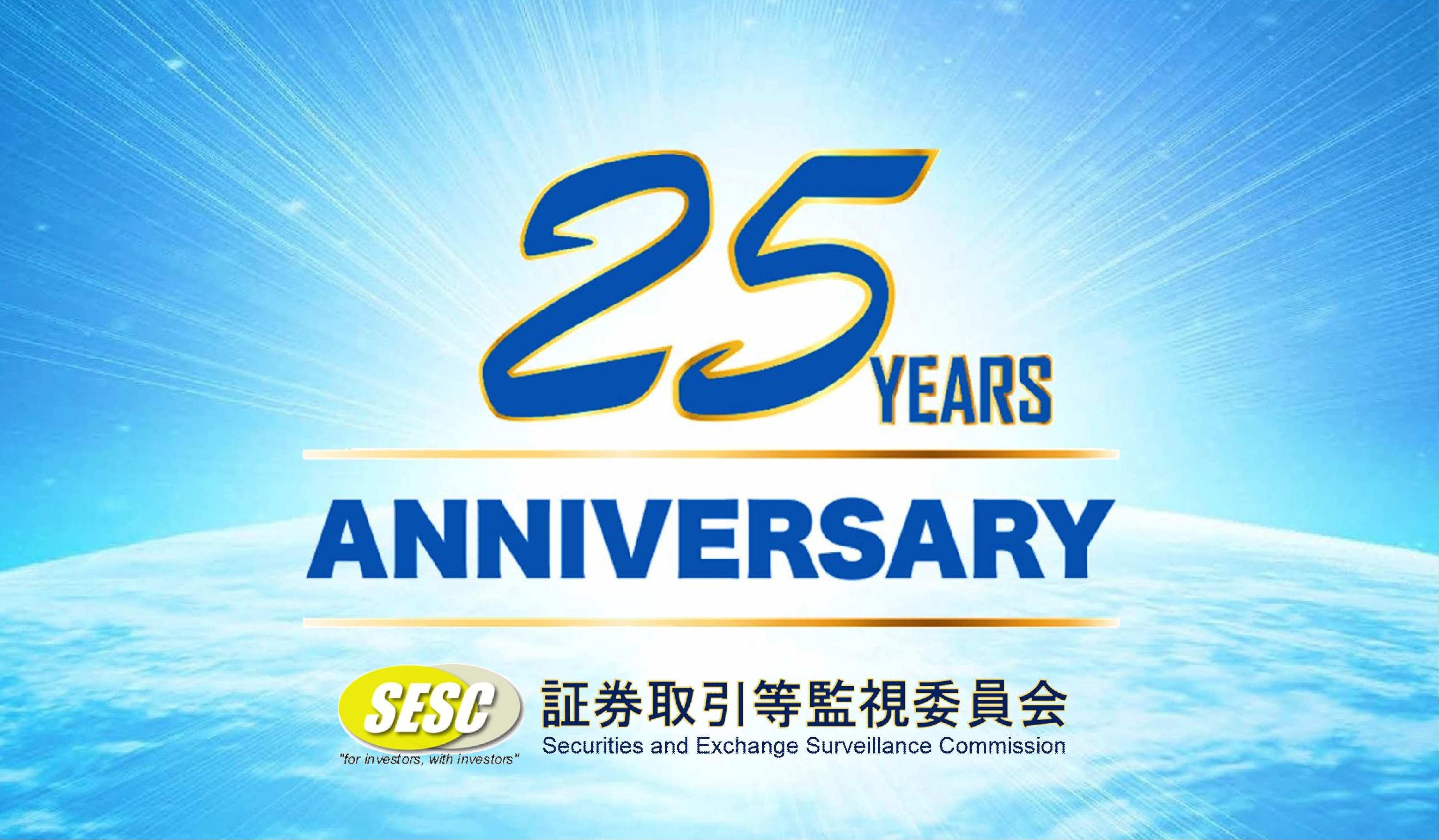 証券取引等監視委員会創立25周年記念国際コンファレンス 証券取引等監視